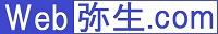 Web弥生.comのサイト