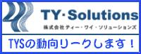 株式会社ティー・ワイ・ソリューションズの動向 ブログ